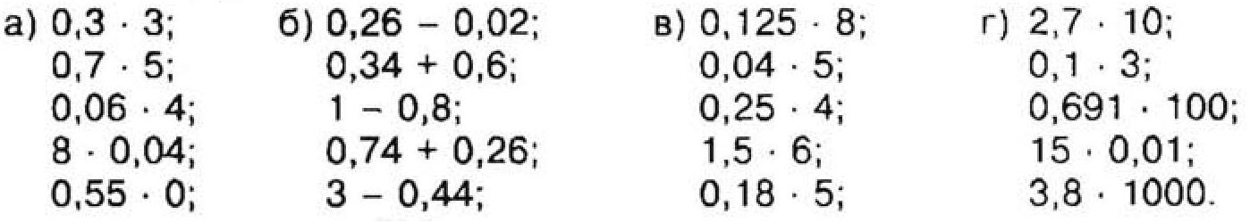 Тест по математике 6 класс с ответами умножение дробей